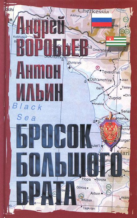Андрей Воробьев, Антон Ильин Бросок Большого Брата