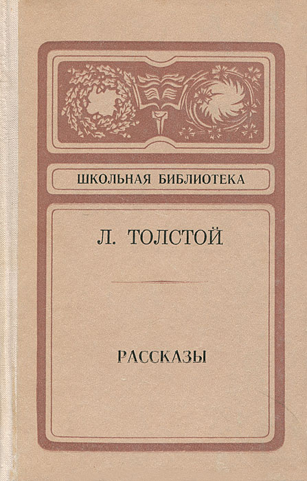 Л. Толстой Л. Толстой. Рассказы