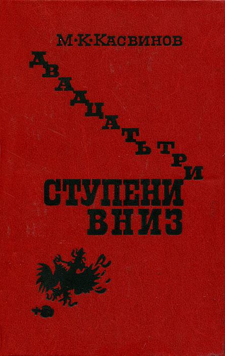 М. К. Касвинов Двадцать три ступени вниз
