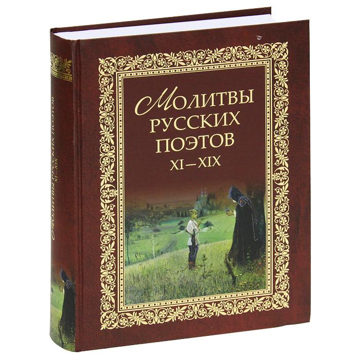 Виктор Калугин Молитвы русских поэтов. XI-XIX