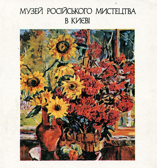 Музей русского искусства в Киеве / Museum of Russian Art in Kiev музей русского искусства в киеве museum of russian art in kiev