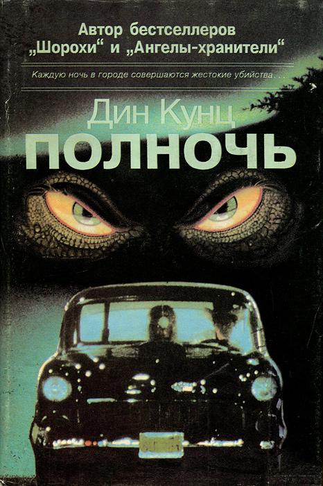 Полночь (9752)