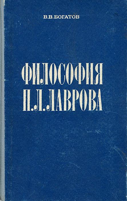 В. В. Богатов Философия П. Л. Лаврова