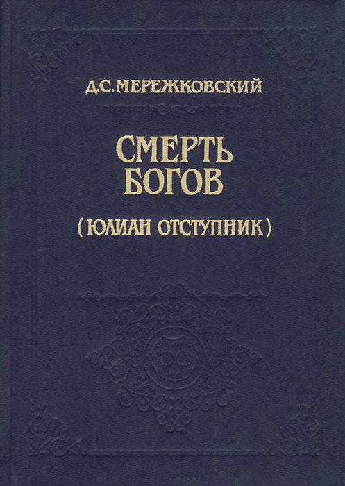 Д. С. Мережковский Смерть Богов (Юлиан отступник)