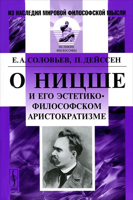 Е. А. Соловьев, П. Дейссен О Ницше и его эстетико-философском аристократизме
