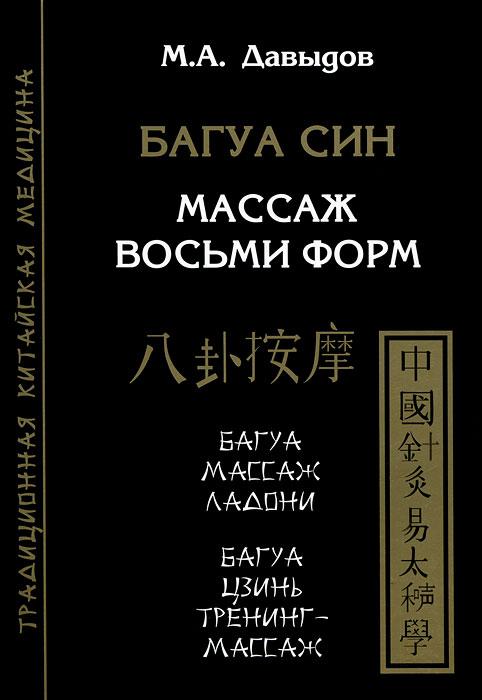 цены на М. А. Давыдов Багуа Син. Массаж восьми форм  в интернет-магазинах