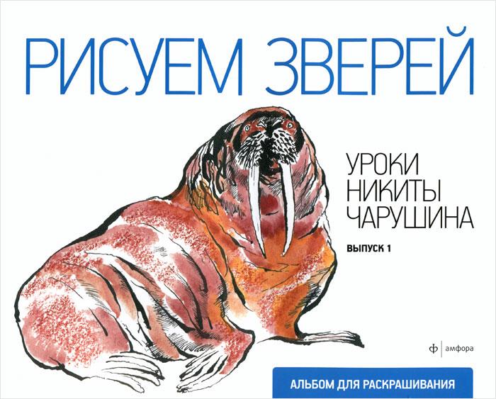 Рисуем зверей. Уроки Никиты Чарушина. Выпуск 1