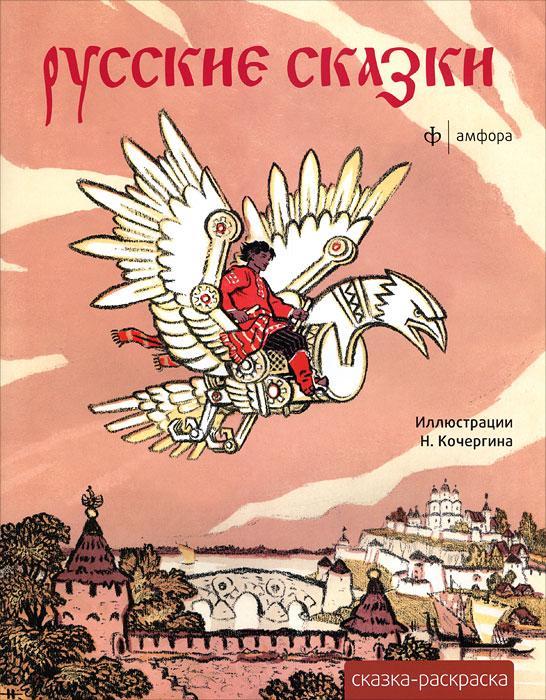 Николай Кочергин Русские сказки. Альбом для раскрашивания
