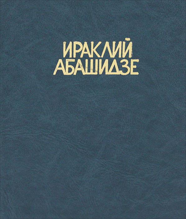 Ираклий Абашидзе Ираклий Абашидзе. Избранные стихи избранные стихи