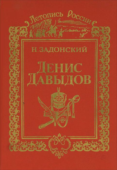 Н. Задонский Денис Давыдов