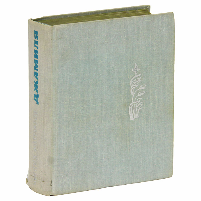 Чингиз Айтматов Джамиля айтматов чингиз торекулович джамиля isbn 978 5 699 92442 4