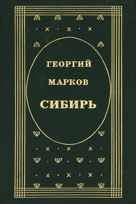 Георгий Марков Сибирь