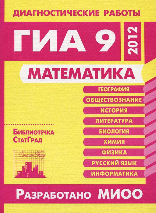 Математика. Диагностические работы в формате ГИА 9 в 2012 году л и новикова язык и культура на уроках русского языка в 5 9 х классах