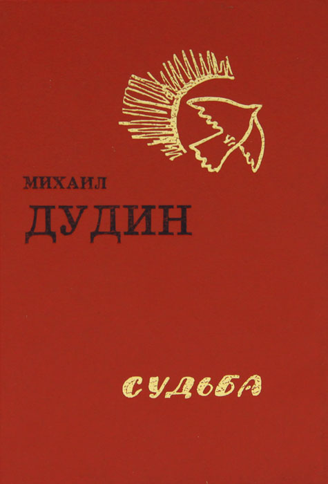 Фото - Михаил Дудин Судьба михаил дудин стихи