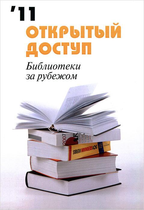 Открытый доступ. Библиотеки за рубежом 2011 цена в Москве и Питере