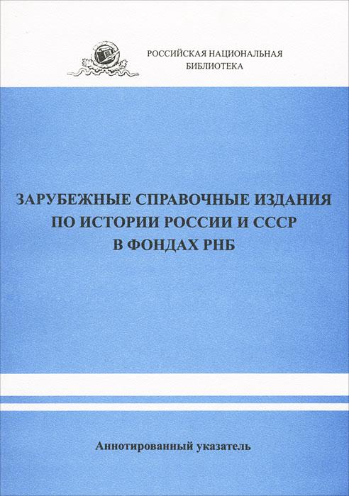 Зарубежные справочные издания по истории России и СССР в фондах РНБ