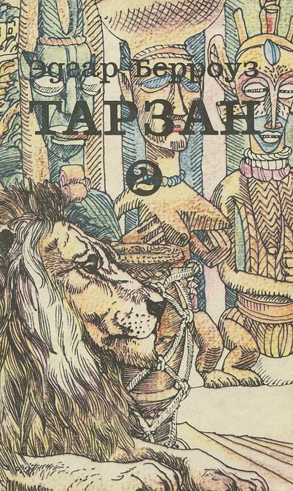 Эдгар Берроуз Тарзан. Книга 2 цены онлайн