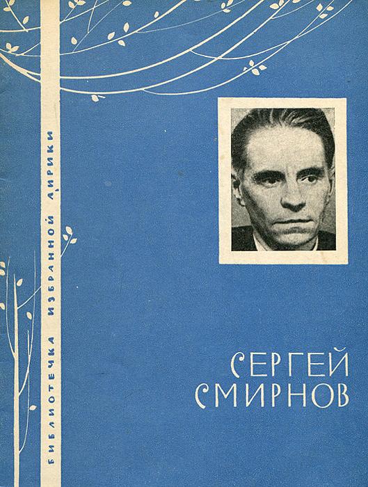 Сергей Смирнов Сергей Смирнов. Избранная лирика