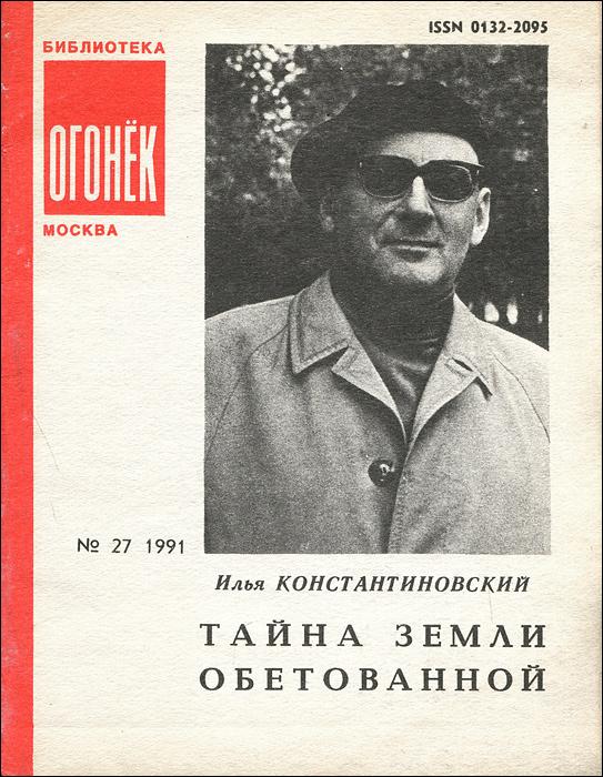 Илья Константиновский Тайна земли обетованной