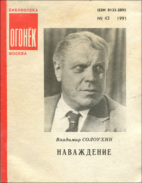 Владимир Солоухин Наваждение борис фурманов наваждение