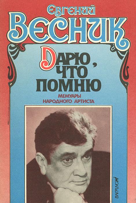цена на Евгений Весник Дарю, что помню