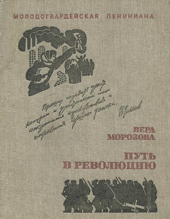 Вера Морозова Путь в революцию