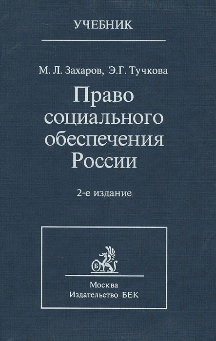 М. Л. Захаров, Э. Г. Тучкова Право социального обеспечения России