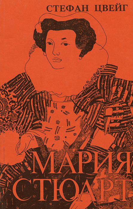 Стефан Цвейг Мария Стюарт наталия басовская мария стюарт путь королевы
