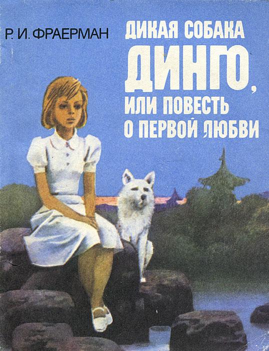 картинки дикая собака динго или повесть о первой любви собиралась