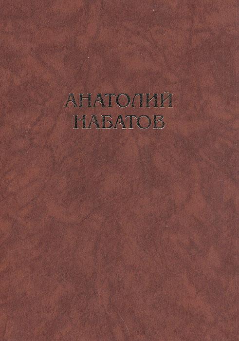 П .С. Сергеенко, В. А. Бельков Анатолий Набатов. Жизнь и творчество николай бельков чудище