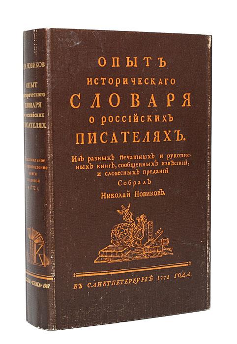 Опыт исторического словаря о российских писателях. Факсимильное издание (комплект из 2 книг)