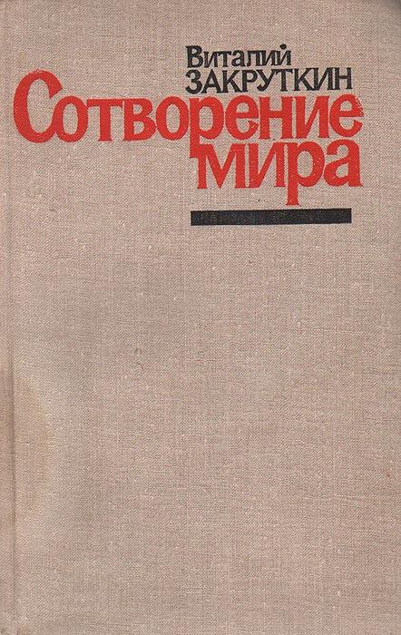 Фото - Виталий Закруткин Сотворение мира. Книга 3 виталий закруткин на золотых песках