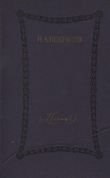 Н. А. Некрасов Н. А. Некрасов. Поэмы