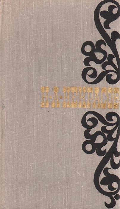 Н. А. Некрасов Н. А. Некрасов. Стихотворения. 1845-1877