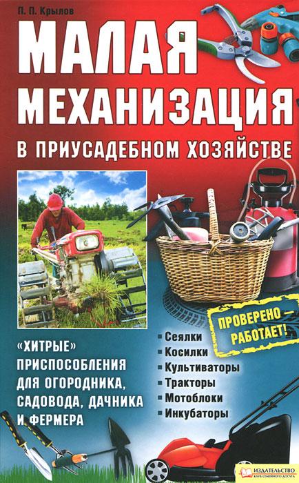 Фото - П. П. Крылов Малая механизация в приусадебном хозяйстве блендеры  измельчители и миксеры
