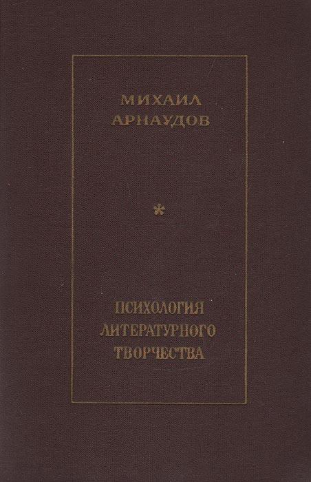 Михаил Арнаудов Психология литературного творчества