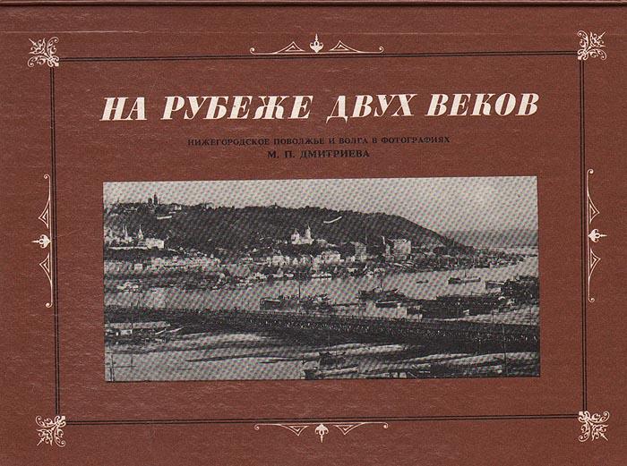 Виктор Колябин,А. Оношко На рубеже двух веков