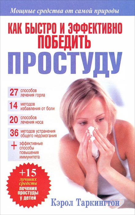 Кэрол Таркингтон Как быстро и эффективно победить простуду