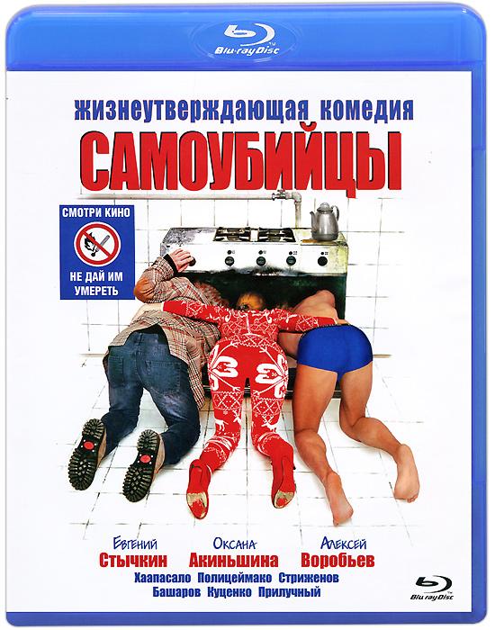 Самоубийцы (Blu-ray)