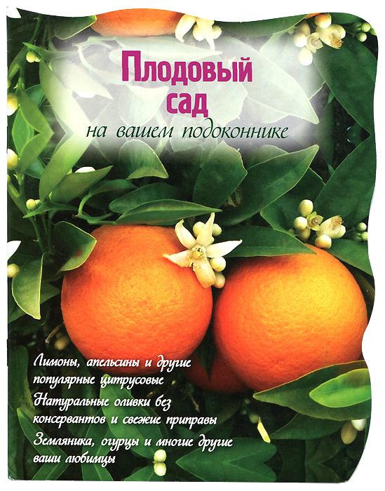 Н. Власова Плодовый сад на вашем подоконнике