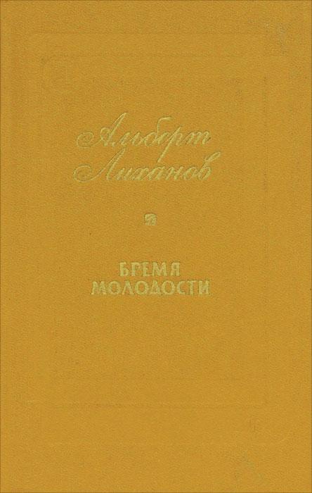 Альберт Лиханов Бремя молодости