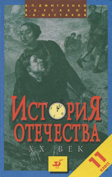 История Отечества. ХХ век. 11 класс