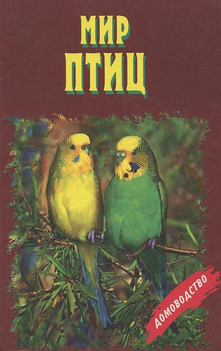 Мир птиц | Иерусалимский Иван Георгиевич