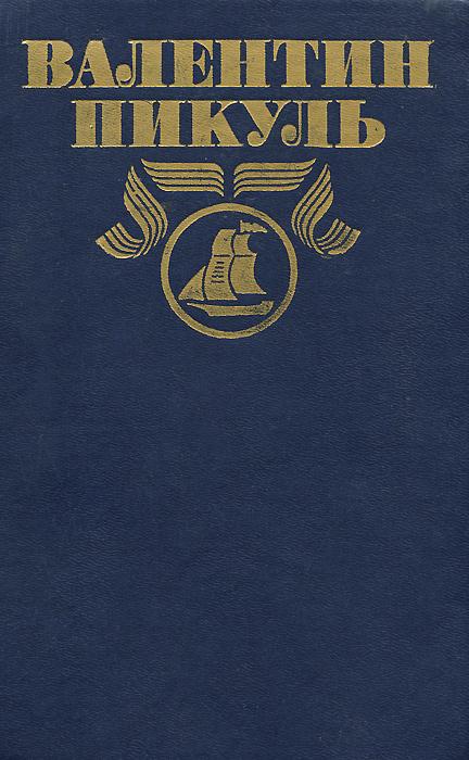 Валентин Пикуль Валентин Пикуль. Полное собрание сочинений в 30 томах. Том 9. Моонзунд