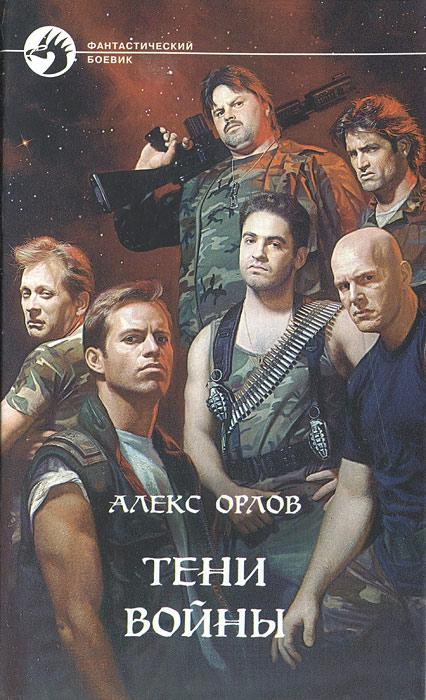 Алекс Орлов Тени войны