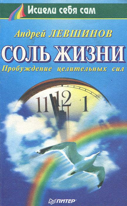 Андрей Левшинов Соль жизни