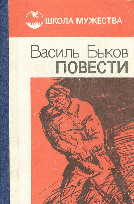 Василь Быков Василь Быков. Повести василь тибель примари пустомитського болота