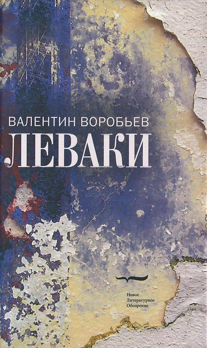 Валентин Воробьев Леваки