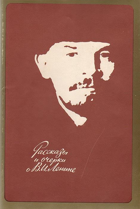 Рассказы и очерки о В. И. Ленине (1386)