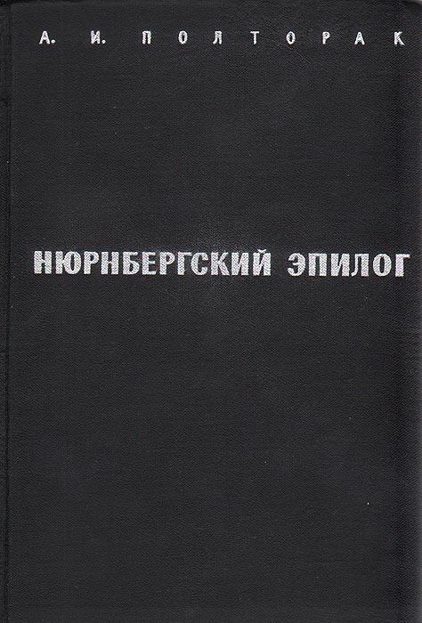 Нюрнбергский эпилог Эта книга - рассказ очевидца. Читатель...